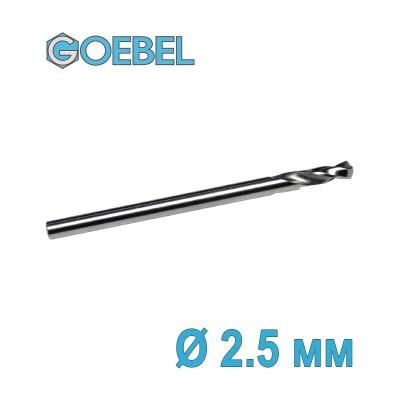 Сверло по металлу GOEBEL DIN 1897 короткое HSS-G шлифованное Ø 2.5 мм