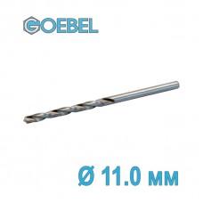 Сверло по металлу GOEBEL DIN 338 HSS-G шлифованное Ø 11.0 мм