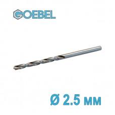 Сверло по металлу GOEBEL DIN 338 HSS-G шлифованное Ø 2.5 мм