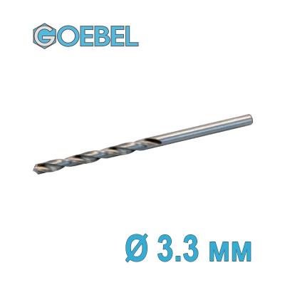 Сверло по металлу GOEBEL DIN 338 HSS-G шлифованное Ø 3.3 мм