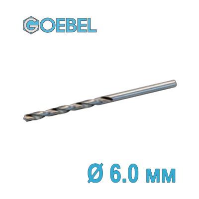 Сверло по металлу GOEBEL DIN 338 HSS-G шлифованное Ø 6.0 мм