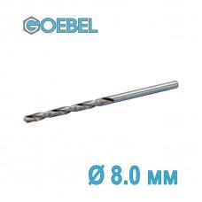 Сверло по металлу GOEBEL DIN 338 HSS-G шлифованное Ø 8.0 мм