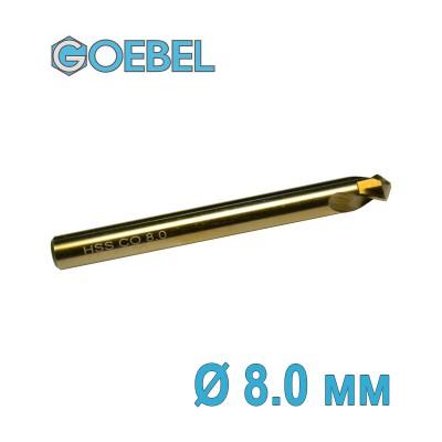 Сверло по металлу GOEBEL DIN 1897 короткое HSS-G Co шлифованное Ø 8.0 мм