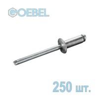 Заклепка вытяжная GOEBEL 4х10 мм Al/St стандартная 250 шт.