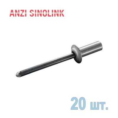 Заклепка вытяжная ANZI SINOLINK 3.2х6.5 мм Al/St закрытая / герметичная 20 шт.