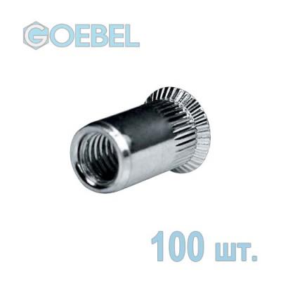 Заклёпка резьбовая GOEBEL Al открытая с потайным бортом - М10 - 1.5-4.5 мм 100 шт.