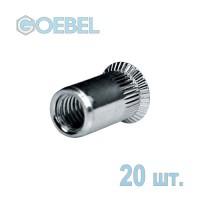 Заклёпка резьбовая GOEBEL St открытая с потайным бортом - М6 - 1.5-4.5 мм 20 шт.