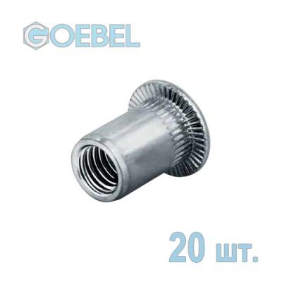 Заклёпка резьбовая GOEBEL Al открытая со стандартным бортом - М6 - 0.5-3.0 мм 20 шт.