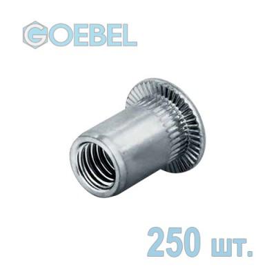 Заклёпка резьбовая GOEBEL Al открытая со стандартным бортом - М6 - 0.5-3.0 мм 250 шт.