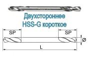 Сверла по металлу короткие двухсторонние HSS-G